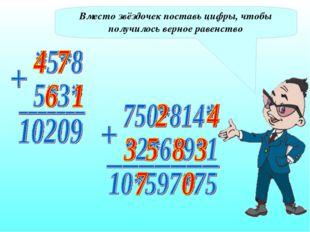 Вместо звёздочек поставь цифры, чтобы получилось верное равенство