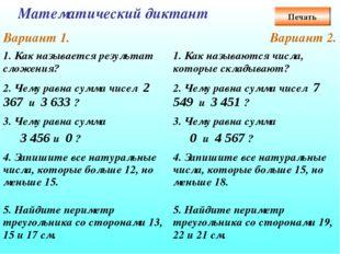 Математический диктант Печать Вариант 1.Вариант 2. 1. Как называется результ
