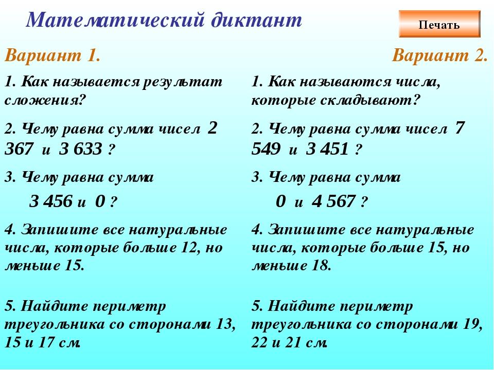 Математический диктант Печать Вариант 1.Вариант 2. 1. Как называется результ...