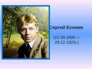 Сергей Есенин (21.09.1895 — 28.12.1925г.)