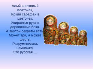 Алый шелковый платочек, Яркий сарафан в цветочек, Упирается рука в деревянные