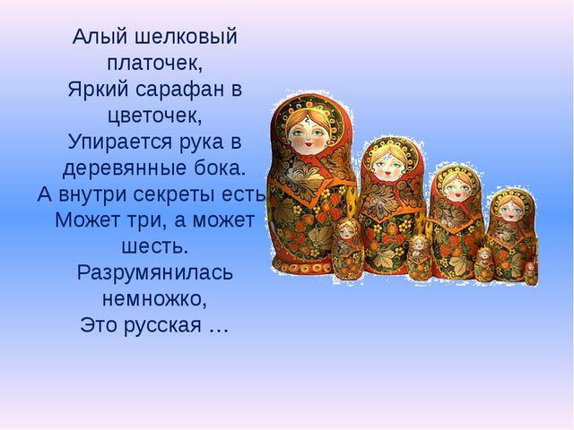 Алый шелковый платочек, Яркий сарафан в цветочек, Упирается рука в деревянные...