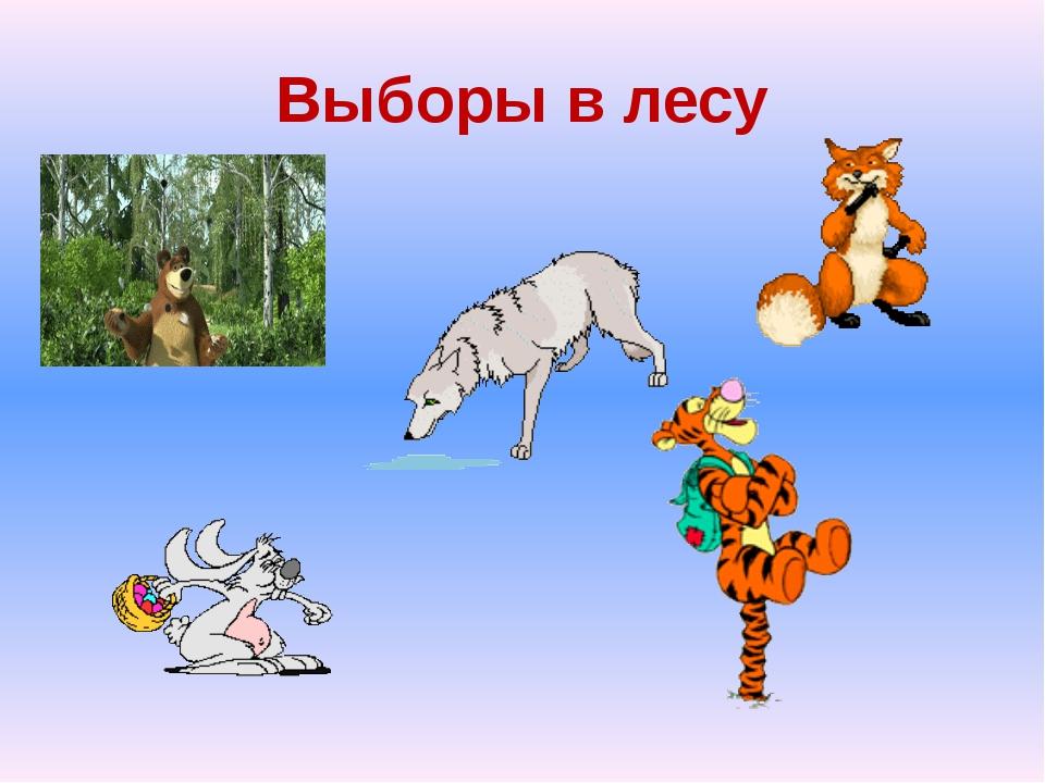 Выборы в лесу