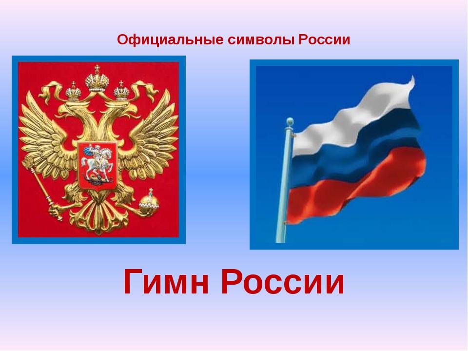 Официальные символы России Гимн России