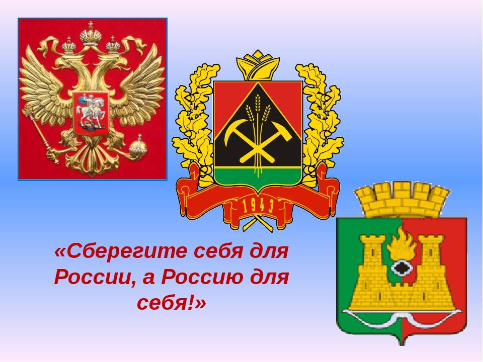 «Сберегите себя для России, а Россию для себя!»