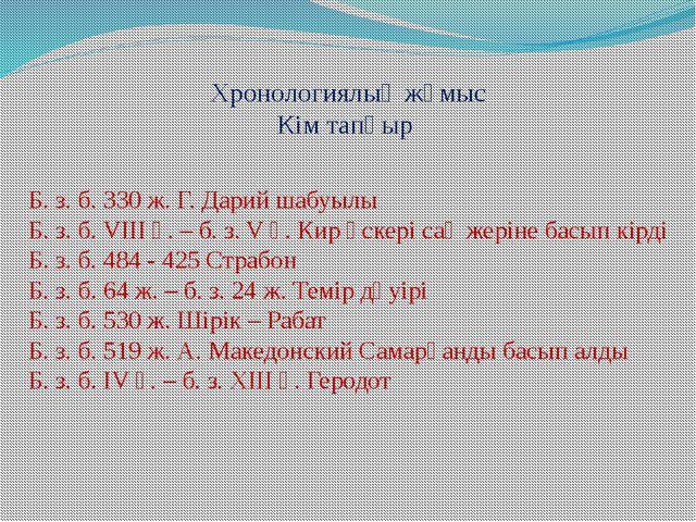 Хронологиялық жұмыс Кім тапқыр Б. з. б. 330 ж. Г. Дарий шабуылы Б. з. б. VII...