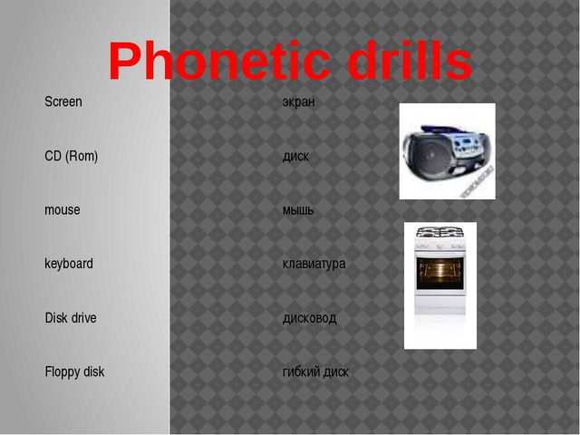 Phonetic drills Screen экран CD (Rom) диск mouse мышь keyboard клавиатура Dis...