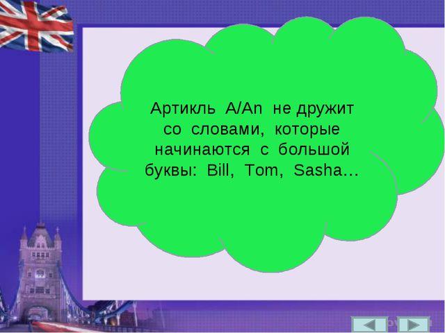 Артикль A/An не дружит со словами, которые начинаются с большой буквы: Bill,...