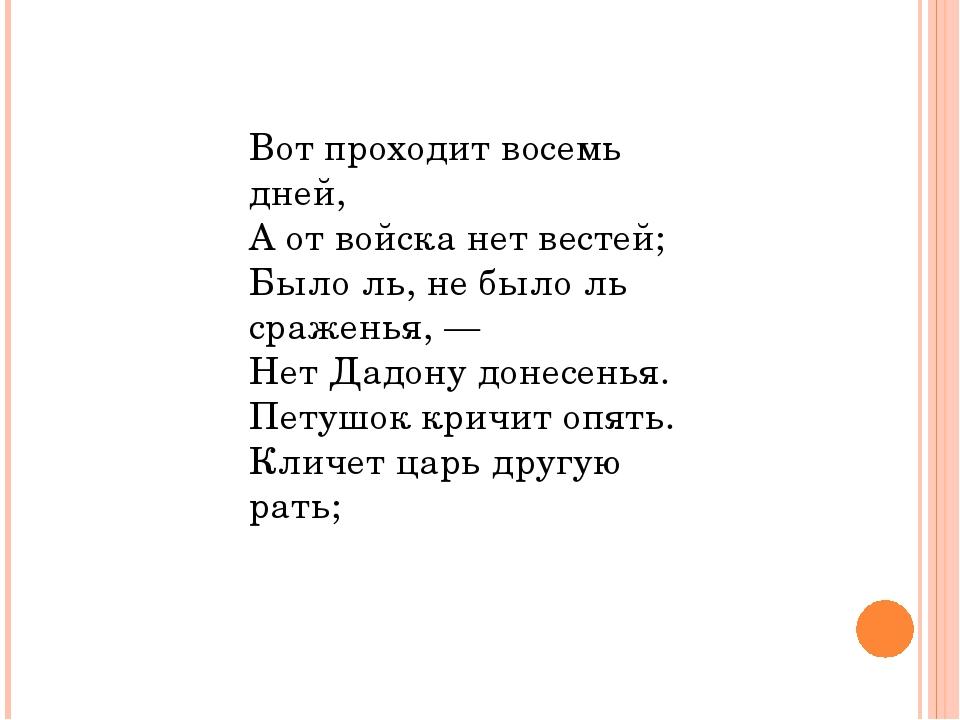 Вот проходит восемь дней, А от войска нет вестей; Было ль, не было ль сражень...
