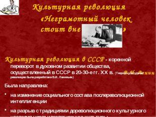 Культурная революция «Неграмотный человек стоит вне политики» В.И. Ленин Куль
