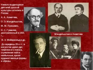 Немало выдающихся деятелей русской культуры остались в России А. А. Ахматова,