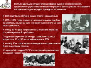 В 1918 году была осуществлена реформа русского правописания, существенно упро