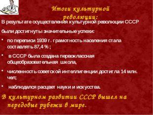 В результате осуществления культурной революции СССР были достигнуты значител
