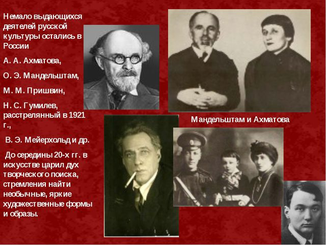 Немало выдающихся деятелей русской культуры остались в России А. А. Ахматова,...