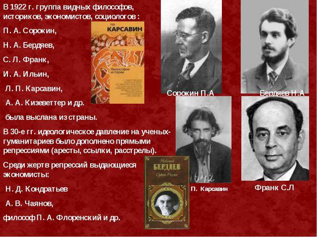 В 1922 г. группа видных философов, историков, экономистов, социологов : П. А....