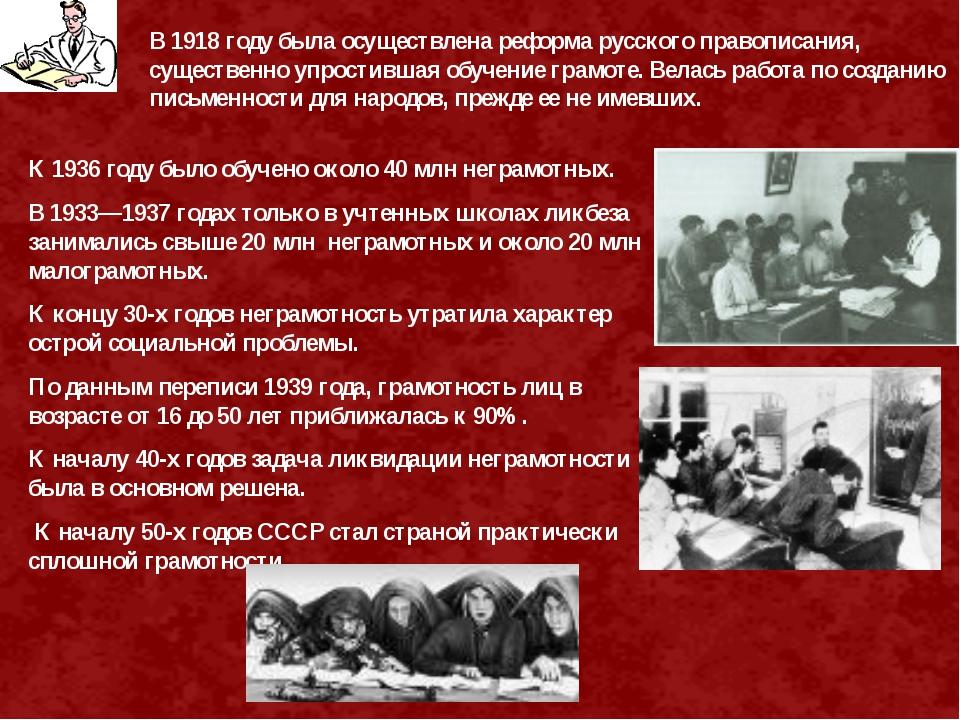 В 1918 году была осуществлена реформа русского правописания, существенно упро...