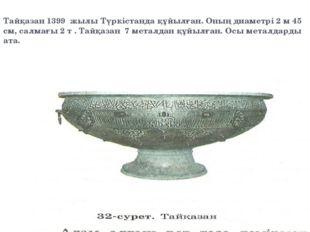 Химиялық диктант Кальцийдің таңбасы Са Кальцийдің периодтық жүйедегі орны IV