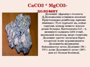 Флюорит — фторидтер класына жататын минерал. Химиялық формуласы:СаҒ2. Криста