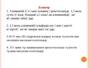 Берілгені: m(Zn)=13 г m(ZnCl2) – ? M(Zn) = 65 г/моль M(ZnCl2 =65 +35,5·2 = 13