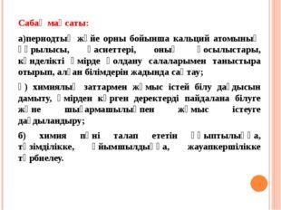 Жаңа сабақ Са кальций Табиғатта кездесуі және алынуы Периодтық жүйедегі орны