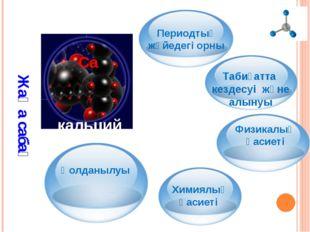 Периодтық жүйедегі орны 1.Химиялық таңбасы – Са 2.Реттік нөмірі – 20 3.Ar(Са