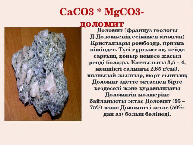 Флюорит — фторидтер класына жататын минерал. Химиялық формуласы:СаҒ2. Криста...