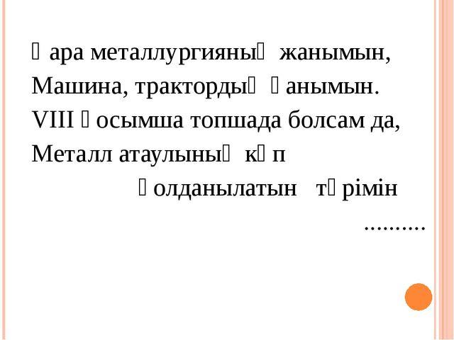 Кальций Тақырыбы: