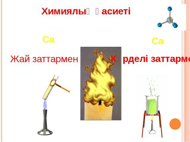 Жай заттармен әрекеттесуі 2Са + О2 = 2СаО Са + С = CaС Ca + Cl2 = CaCl2 3Ca +...