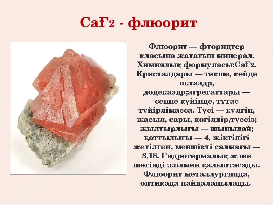 CaCO3 - әктас Әктастар — шөгінді тау жыныстары; негізінен, кальциттен СаСO3 т...