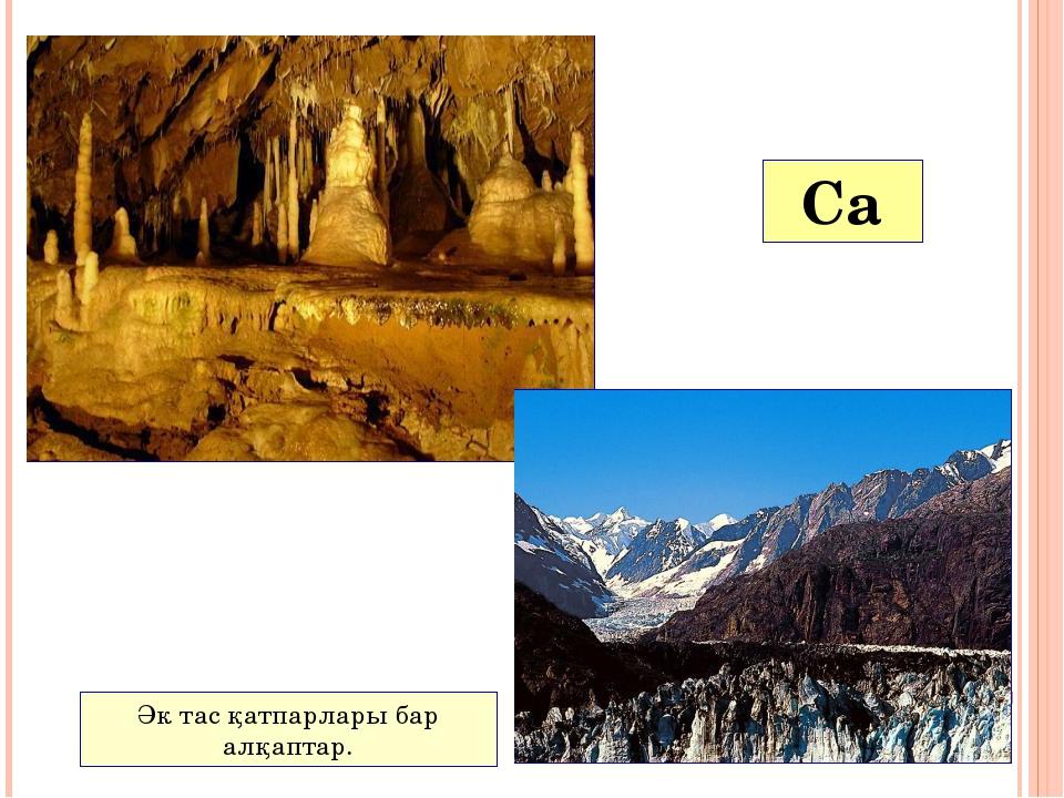 Ca Қақтың құрамында кальций карбонаты кездеседі. Сылақшы әк таспен жұмыс жаса...