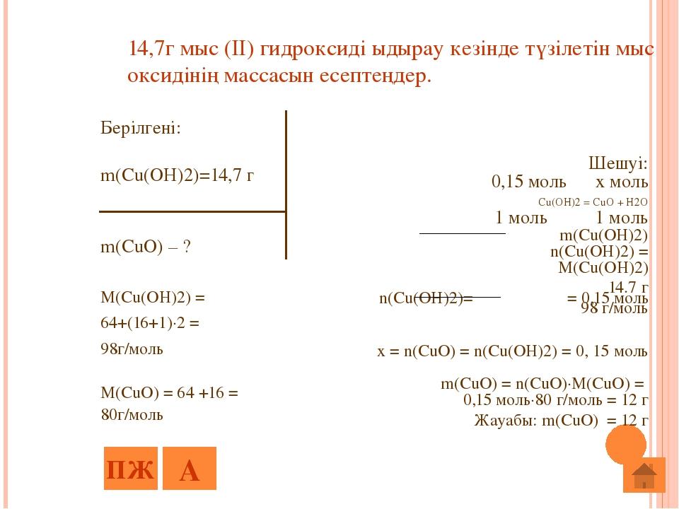 Үйге тапсырма Үйге тапсырма §32. Кальций. 146-148 беттер. №7 есеп . 148 бет.