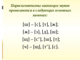 Парасигматизмы шипящих звуков проявляются в следующих основных заменах: [ш] –