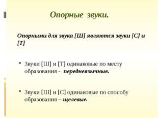 Опорные звуки. Опорными для звука [Ш] являются звуки [С] и [Т] Звуки [Ш] и [Т