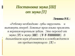 Постановка звука [Ш] от звука [Т] Левина Р.Е.: «Ребенку необходимо губы округ