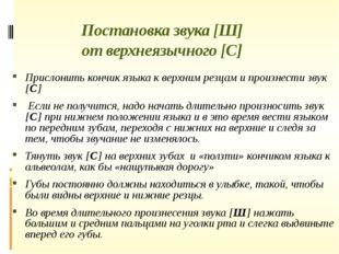 Постановка звука [Ш] от верхнеязычного [С] Прислонить кончик языка к верхним