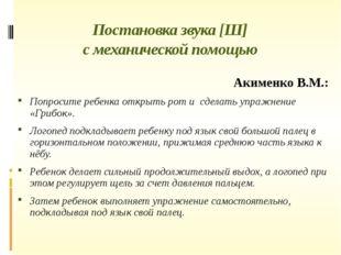 Постановка звука [Ш] с механической помощью Акименко В.М.: Попросите ребенка