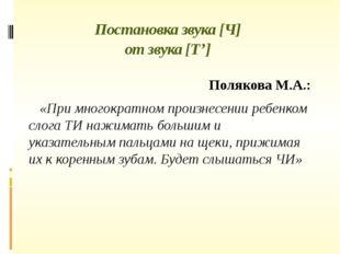 Постановка звука [Ч] от звука [Т'] Полякова М.А.: «При многократном произнесе