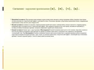 Сигматизм– нарушение произношения [ш], [ж], [ч], [щ]. Межзубный сигматизм.