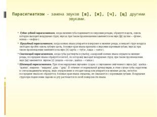 Парасигматизм- замена звуков [ш], [ж], [ч], [щ] другими звуками. Губно-зуб
