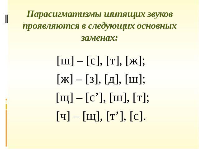 Парасигматизмы шипящих звуков проявляются в следующих основных заменах: [ш] –...