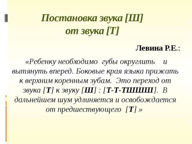 Постановка звука [Ш] от звука [Т] Левина Р.Е.: «Ребенку необходимо губы округ...
