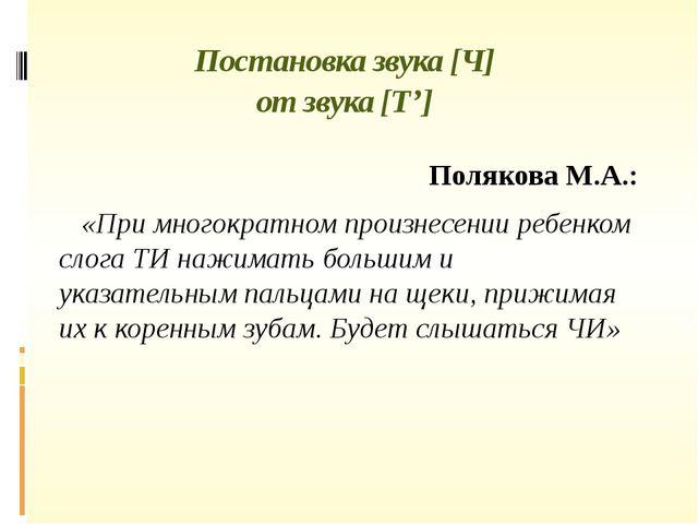 Постановка звука [Ч] от звука [Т'] Полякова М.А.: «При многократном произнесе...