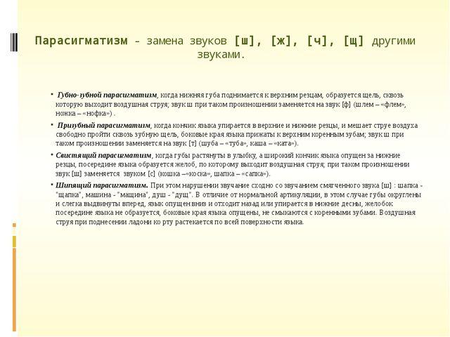 Парасигматизм- замена звуков [ш], [ж], [ч], [щ] другими звуками. Губно-зуб...
