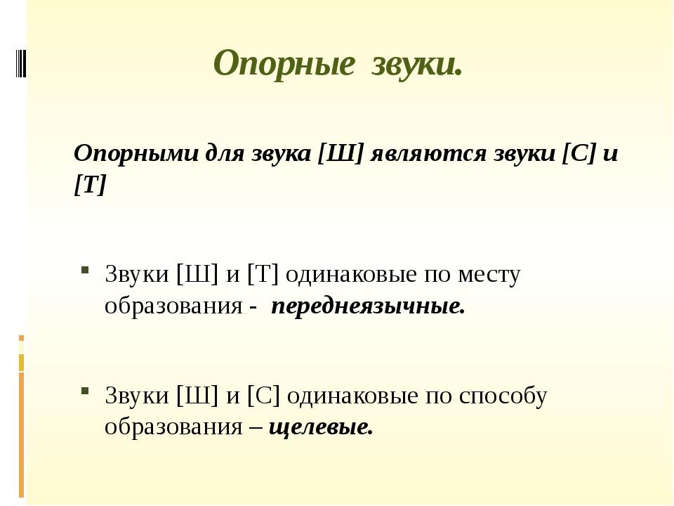 Опорные звуки. Опорными для звука [Ш] являются звуки [С] и [Т] Звуки [Ш] и [Т...