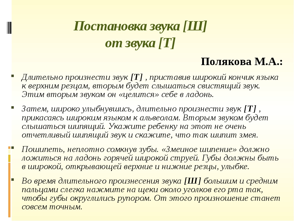 Постановка звука [Ш] от звука [Т] Полякова М.А.: Длительно произнести звук [Т...