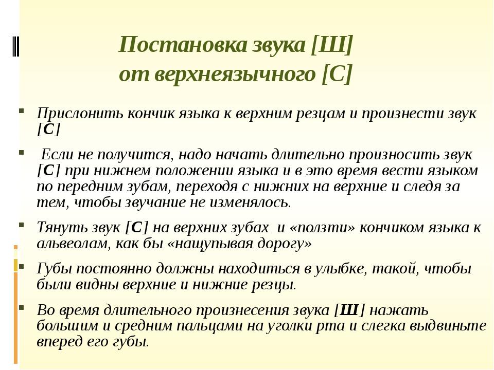Постановка звука [Ш] от верхнеязычного [С] Прислонить кончик языка к верхним...