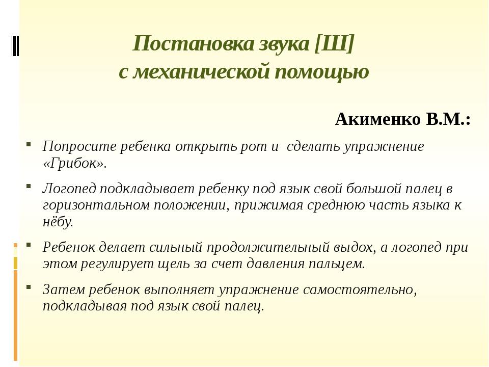 Постановка звука [Ш] с механической помощью Акименко В.М.: Попросите ребенка...