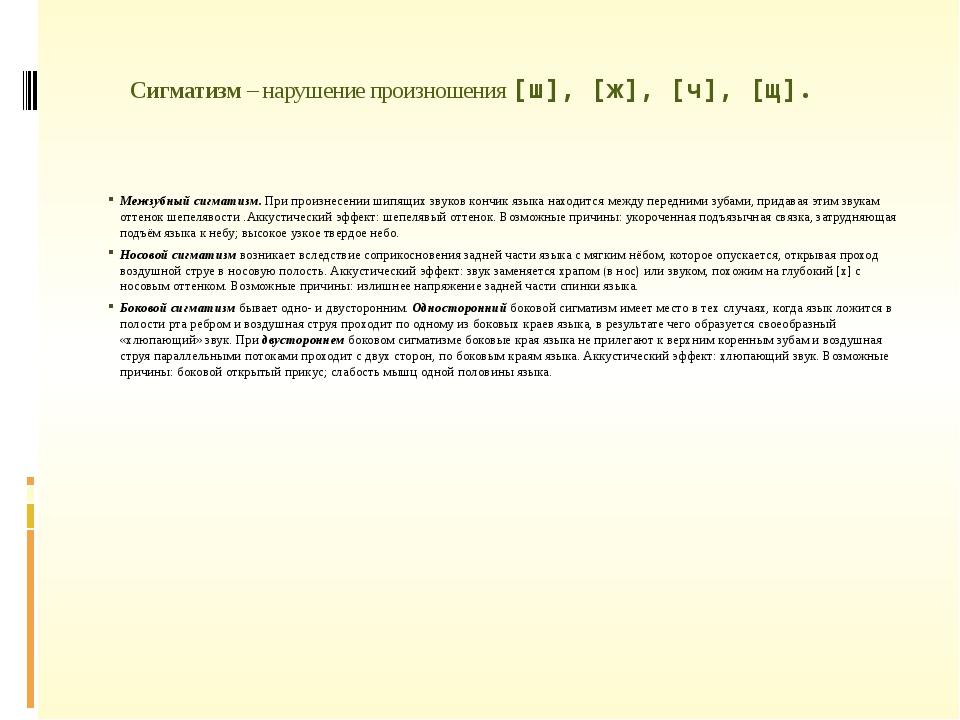 Сигматизм– нарушение произношения [ш], [ж], [ч], [щ]. Межзубный сигматизм....