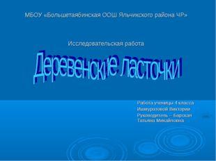 МБОУ «Большетаябинская ООШ Яльчикского района ЧР» Исследовательская работа Ра