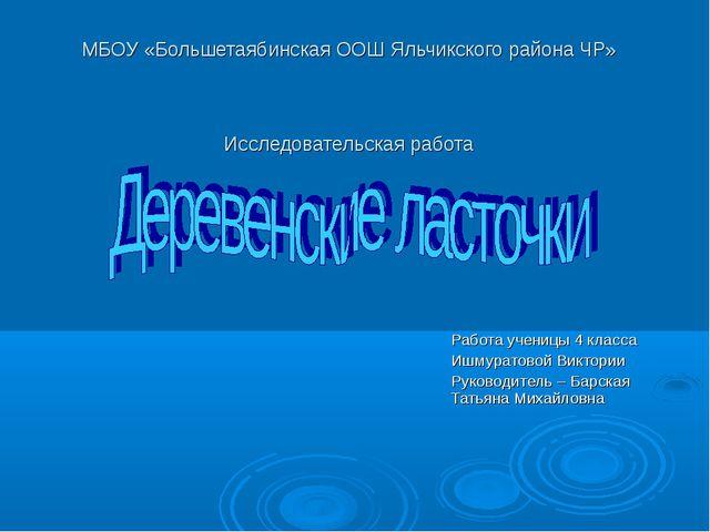 МБОУ «Большетаябинская ООШ Яльчикского района ЧР» Исследовательская работа Ра...